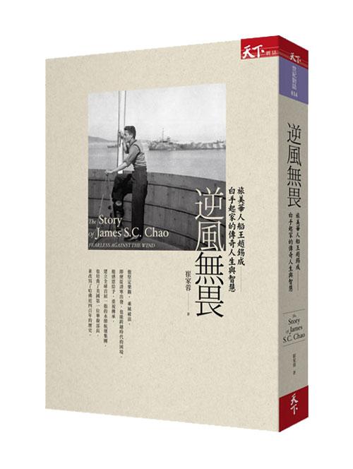 華人船王傳奇故事,分享追夢的力量