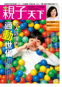 親子雜誌 第63期