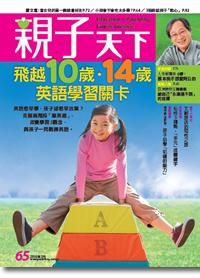 2015-03-01 親子天下雜誌65期