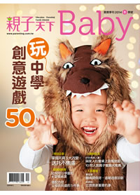 2014-12-15 親子天下Baby8期