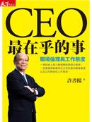 職場發光的關鍵了解CEO最在乎的事