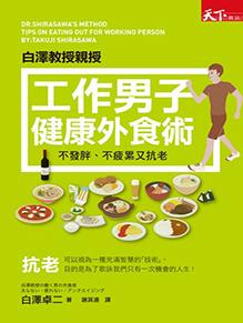 上班族體態救星不發胖的健康外食法