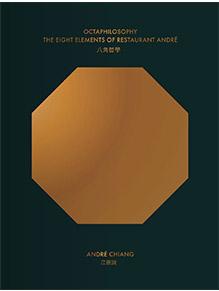 2016最美料理書 《八角哲學》熱銷中