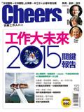 2015年Cheers - 工作大未來