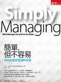 全球最具影響力大師明茲柏格談管理