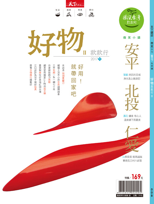 微笑款款行雜誌:Do one thing good for Taiwan